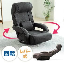 座椅子 360度回転 ハイバック リクライニング 肘掛け 肘付き ポケットコイル ランバーサポート ヘッドレスト ソファ ソファー 一人暮らし 一人掛け 座いす 座イス