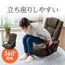 回転座椅子 360度回転 木製肘掛け 小物収納ポケット付き ハイバック仕様 ブラウン ローソファー おしゃれ 肘掛け付き 折りたたみ ソファ 座椅子 高座椅子