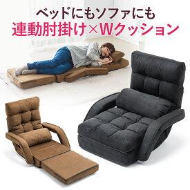 座椅子 リクライニング ソファ ベッド 肘掛け 肘付き 折りたたみ おしゃれ クッション フロアチェア ローソファ リビングチェア 一人掛け 二人掛け 一人暮らし 1人 ソファー こたつ 低反発 座イス 座いす