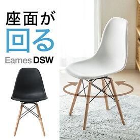 イームズ チェア 360度回転 ダイニングチェア リプロダクト イームズチェア シェルチェア デザイナーズ リビングチェア ジェネリック家具 dsw Eames ミッドセンチュリー おしゃれ かわいい 木製脚 北欧 カフェ風 イス 椅子 いす