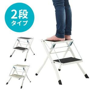 踏み台 折りたたみ 2段 滑り止め付 椅子 脚立 おしゃれ 洗車・掃除・高所作業に はしご