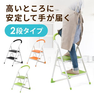 踏み台 折りたたみ 2段 クッション付 滑り止め付 ステップチェア 椅子 脚立 おしゃれ 家庭用 洗車・掃除・高所作業に キッチン はしご