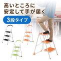 踏み台折りたたみ3段ステップスツールステップチェア脚立はしごステップ台おしゃれ昇降台クッション付椅子滑り止め付