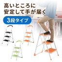 踏み台 折りたたみ 3段 クッション付 滑り止め付 耐荷重100kg 椅子 脚立 おしゃれ 洗車・掃除・高所作業に はしご ブ…