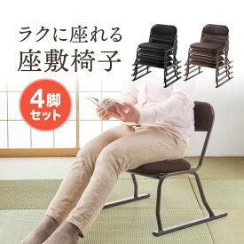 高座椅子 座敷椅子 4脚セット スタッキング可能 和室・畳の部屋に 椅子 夏用 高齢者 腰掛 法事 介護 テレビ座椅子 法事用椅子 敬老の日