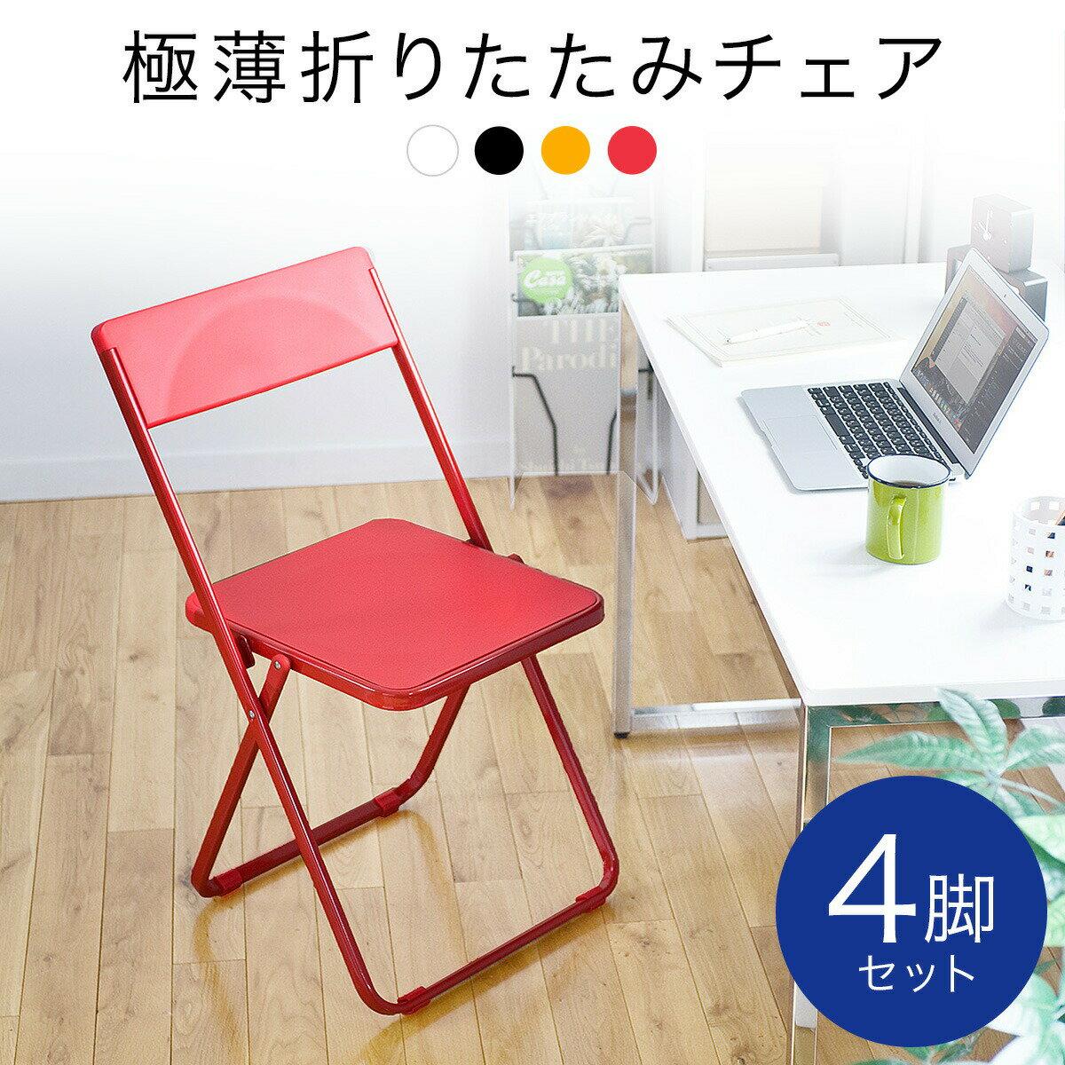 折りたたみ椅子 デザインチェア 4脚セット ダイニングチェア フォールディングチェア スタッキングチェア SLIM オフィスチェア 椅子 [150-SNCH006]【サンワダイレクト限定品】【送料無料】