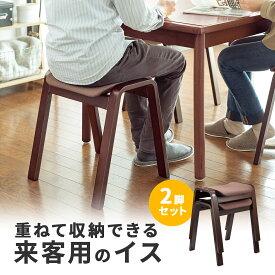 スタッキング スツール 曲げ木 2脚セット オットマン 踏み台 木製 積み重ね可能 椅子 腰掛け おしゃれ オットマンチェア オフィスチェア チェア デスクチェア 来客 完成品