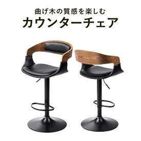 カウンターチェア 木製 背もたれ付き おしゃれ 回転 座面昇降 曲げ木 バーチェア デザインチェア インテリアチェア カフェ シンプル