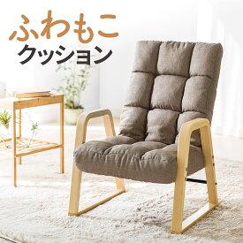 高座椅子 リクライニング コンパクト 背もたれ6段階角度調整 背もたれ折りたたみ可能 肉厚クッション背もたれ折りたたみ可能 ブラウン 安楽椅子 ローチェア ローソファ ソファ おしゃれ かわいい 肘掛け付き 座椅子