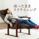 高座椅子 リクライニングチェア ハイバック オットマン 肘掛け ヘッドレスト おしゃれ ポケット 木製 リラックスチェ…
