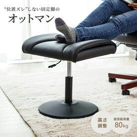オットマン リラックス脚置き台 固定脚仕様 キャスターなし PUレザー製 ブラック 足置き 椅子 スツール オットマンチェア オフィスチェア オフィスチェアー デスクチェア