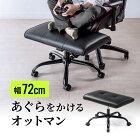 オットマン チェア 椅子 イス デスクチェア パソコンチェア 足置き 足休め フットレスト オフィス 書斎 幅72cm 高さ43cm~55cm あぐら 360°回転 キャスター付き 上下昇降 角度調節 チェア PUレザー おしゃれ スツール ゲーム ゲーミング