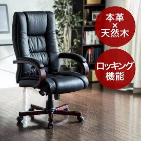 本革椅子 レザーチェア ロッキングチェア キャスター付き 黒色 ブラック ネットチェア パソコンチェア オフィスチェア デスクチェア プレジデントチェア エグゼクティブチェア 椅子