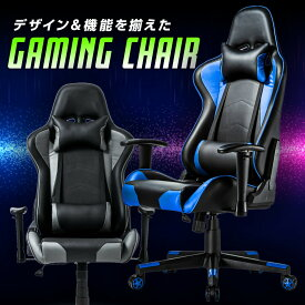 ゲーミングチェア リクライニングチェア バケットシート ヘッドレスト ランバーサポート ロッキング レーシングチェア ハイバック ブルー グレー オフィスチェア パソコンチェア 肘付き 椅子 いす イス