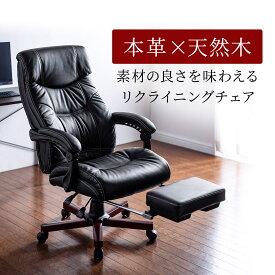 ワークチェア パソコンチェア レザー 社長椅子 本革 牛革 リクライニング オットマン 肘連動 黒色 ブラック ネットチェア オフィスチェア デスクチェア プレジデントチェア エグゼクティブチェア 椅子 イス 耐荷重80kg
