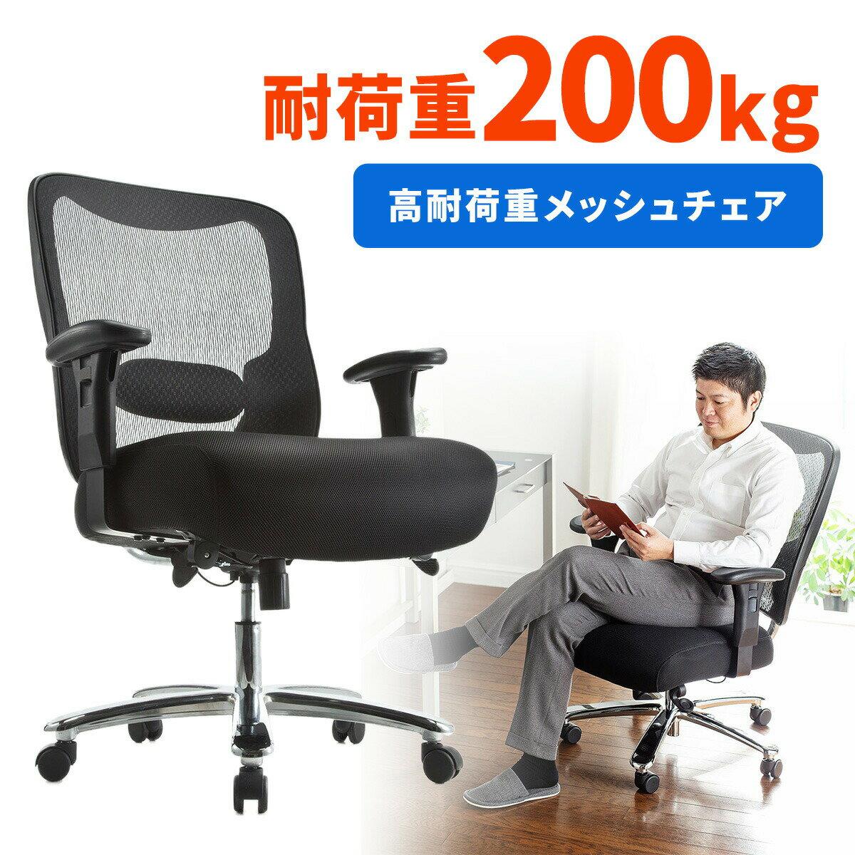 メッシュチェア ネットチェア 耐荷重200kg ロッキング キャスター ランバーサポート 肘付 オフィスチェア 椅子 腰痛対策 [150-SNCM001]【サンワダイレクト限定品】【送料無料】