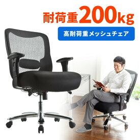 メッシュチェア ネットチェア 耐荷重200kg ロッキング キャスター ランバーサポート 肘付 オフィスチェア 椅子 腰痛対策 ワークチェア [150-SNCM001]【サンワダイレクト限定品】【送料無料】※お一人様5個まで