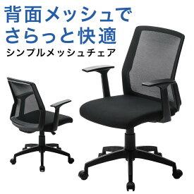 メッシュチェア ミドルバック ガス圧上下昇降 キャスター付き ブラック ネットチェア オフィスチェア 椅子