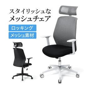 メッシュチェア ロッキング ハイバック ヘッドレスト 肘掛け付き ブラック ネットチェア パソコンチェア オフィスチェア デスクチェア 椅子 ホワイト