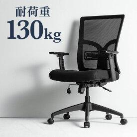 高耐荷重メッシュチェア 耐荷重130kg ランバーサポート ハイバック シンクロロッキング 肘掛け付き 座面前後調整 ブラック ネットチェア パソコンチェア オフィスチェア デスクチェア 椅子