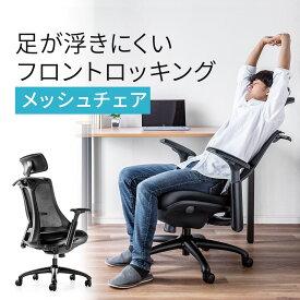 ハンガー付きメッシュチェア 多機能 ヘッドレスト ハイバック 肘掛け シンクロロッキング ハンガー取り外し可能 耐荷重100kg ブラック ネットチェア パソコンチェア オフィスチェア デスクチェア 椅子