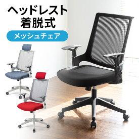 メッシュチェア オフィスチェア ワークチェア パソコンチェア デスクチェア 事務椅子 肘付き ロッキング ハイバック ヘッドレスト ホワイトフレーム レッド ブルー 椅子 イス いす チェアー