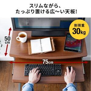 パソコンデスク木目調幅75cm収納棚付キーボードテーブル付キャスター付PCデスク