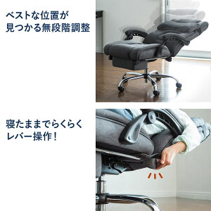 リクライニングチェアオットマン一体型寝られるチェア約160度リクライニング布張り無段階リクライニングハイバック肘付ヘッドレスト付ランバーサポート付プレジデントチェアパソコンチェア椅子