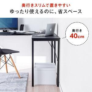 L字デスクコーナーデスク木製デスクパソコンデスクスリム幅140cm奥行40cmリモートワーク在宅勤務