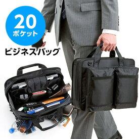 ビジネスバッグ 14インチワイド 大容量 20ポケット A4書類収納可 通勤 出張 メンズ パソコンバッグ ビジネスバック PCバッグ マルチビジネスバッグ ブリーフケース ショルダーベルト付き キャリーサポーター付き ギフト プレゼント