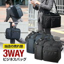 ビジネスバッグ 3WAY メンズ 15.6インチワイド A4書類収納可 手提げ・リュック・ショルダーの3WAY ブラック 大容量 出…