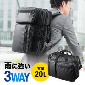ビジネス リュック 3WAY 耐水 ビジネスバッグ メンズ 通勤 出張 営業 大容量 15.6インチワイド A4 手提げ パソコンバッグ ビジネスリュック 大人 ブリーフケース ビジネスバック