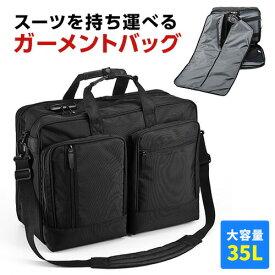 ビジネスバッグ 15.6インチワイド 大容量 スーツを収納 ガーメントバッグ 多ポケット A4・A3書類収納可 出張用 手提げ・ショルダーの2WAY メンズ パソコンバッグ ビジネスバック PCバッグ