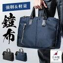 ビジネスバッグ メンズ 日本製 豊岡縫製 ブランド 国産素材 鎧布 13.3型ワイド A4 2way 高強度ナイロン 通勤 ブリーフ…
