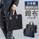 ビジネスバッグ メンズ 日本製 豊岡縫製 ブランド 国産素材 鎧布 13.3型ワイド A4 2way ダブル収納 高強度ナイロン 通…