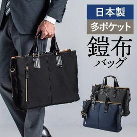 ビジネスバッグ メンズ 日本製 豊岡縫製 ブランド 国産素材 鎧布 13.3型ワイド A4 2way ダブル収納 高強度ナイロン 通勤 ブリーフケース 三方ファスナー