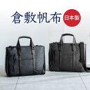 日本製 ビジネスバッグ ブリーフ 倉敷帆布 豊岡縫製 手持ち ショルダー 2WAY A4対応 13.3インチ対応 ノートパソコン …