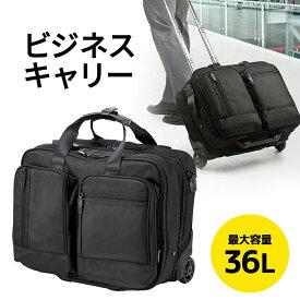 キャリーバッグ メンズ ソフト 2〜3泊の出張に最適 横型 機内持ち込み可能 2輪 レインカバー付 最大36リットル A4書類収納可 マチ拡張対応 ブラック キャリーケース スーツケース ビジネスバッグ パソコンバッグ 出張 大容量