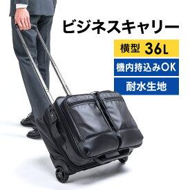 キャリーバッグ 耐水加工 メンズ ソフト 2〜3泊の出張に最適 横型 機内持ち込み可能 2輪 最大36リットル A4書類収納可 マチ拡張対応 ブラック キャリーケース スーツケース ビジネスバッグ パソコンバッグ 出張 大容量