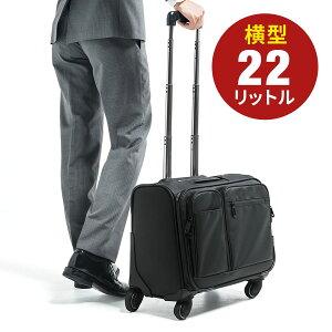 キャリーバッグ メンズ 横型 機内持ち込み可能 4輪 耐水生地 止水ファスナー使用 22リットル 機内持ち込みサイズ A4 ブラック ビジネスキャリー キャリーケース スーツケース ビジネスバッグ