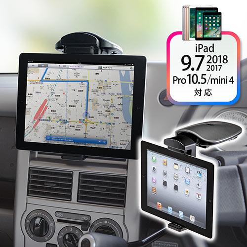 iPad・タブレット車載ホルダー 車のダッシュボードに直接取り付け 角度調節 360度回転可能 iPad Air・iPad Retinaに対応 iPad miniは縦置きのみ対応 タブレットスタンド[200-CAR010]【サンワダイレクト限定品】【送料無料】