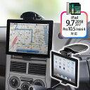 iPad・タブレット車載ホルダー 車のダッシュボードに直接取り付け 角度調節 360度回転可能 iPad Air・iPad Retinaに対応 iPad min...