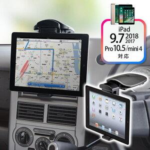 iPad・タブレット車載ホルダー 10.5/9.7インチ iPad Pro 9.7インチiPad (2018/2017) iPad Air2 iPad miniは縦置きのみ対応 車のダッシュボードに直接取り付け 角度調節 360度回転可能  タブレットスタンド