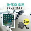 iPad・タブレット車載ホルダー ヘッドレストアーム 後部座席向け 車載ホルダー 後部座席用 ヘッドレスト設置 7〜11イ…