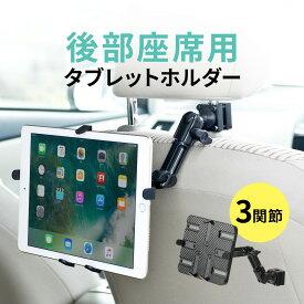 iPad・タブレット車載ホルダー ヘッドレストアーム 後部座席向け 車載ホルダー 後部座席用 ヘッドレスト設置 7〜11インチ対応 角度調整 3関節