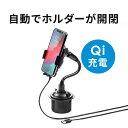 スマートフォン用車載ホルダー(自動開閉・オートホールド・Qi充電・ワイヤレス充電・ドリンクホルダー取り付け・iPho…