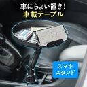 車用テーブル 車載用テーブル 車載小物テーブル ドリンクホルダー 角度調整 スマホホルダー
