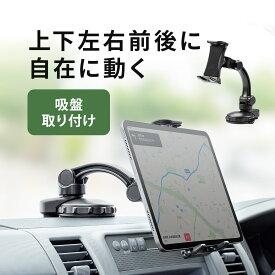 タブレットホルダー 車載ホルダー 吸盤取り付け 7〜11インチ iPad 角度調整