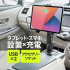 タブレット車載ホルダー 車載ホルダー ドリンクホルダー カーチャージャー シガーソケット アクセサリソケット USB充電