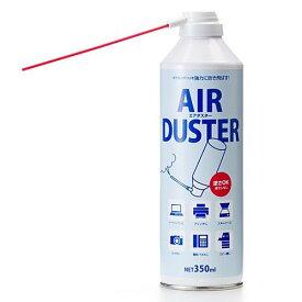 エアダスター 350ml 逆さ噴射OK ノンフロン エコタイプ エアダスター エアブロワー クリーナー 大掃除